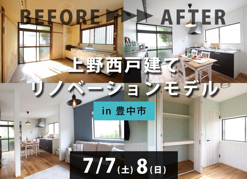 【豊中市開催】上野西戸建てリノベモデル見学会