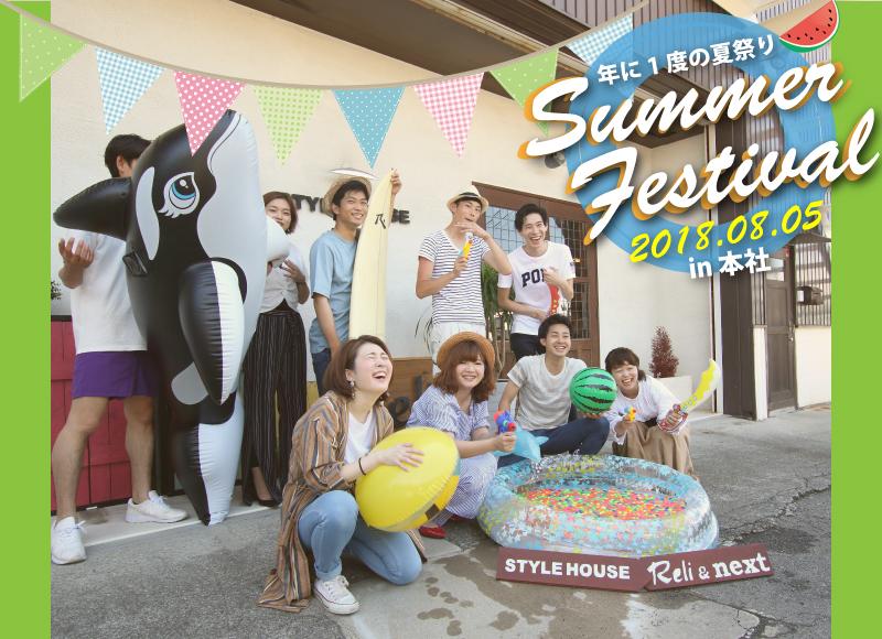 【本社開催】夏祭り~STYLE HOUSE SUMMER FESTA~