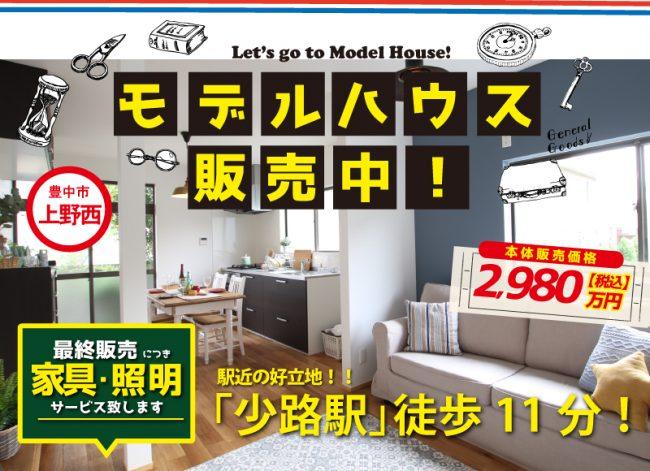 【販売中価格2,980万円】上野西戸建てモデル内覧会