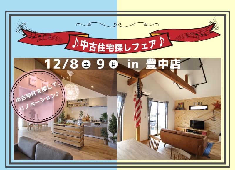 【豊中店開催】中古住宅探しフェア