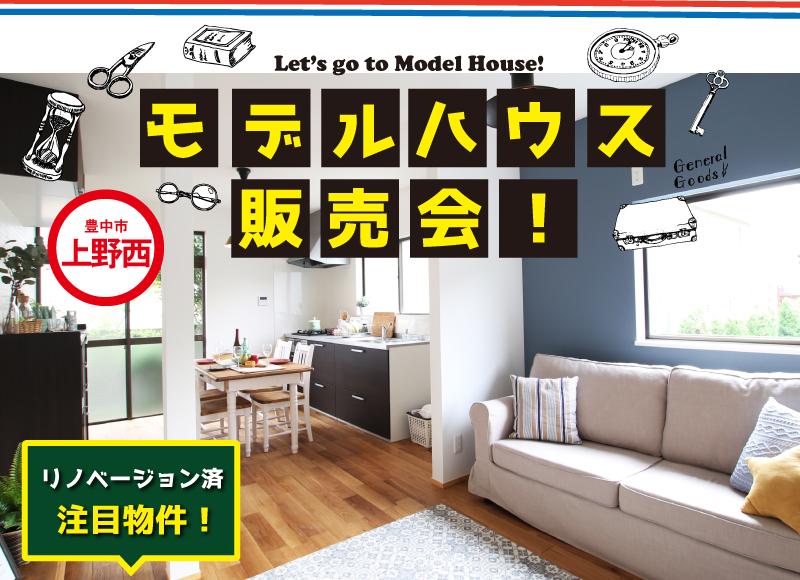 【豊中市開催】上野西戸建てリノベモデル販売会