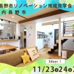 【河内長野市市開催】戸建てリノベーション完成見学会