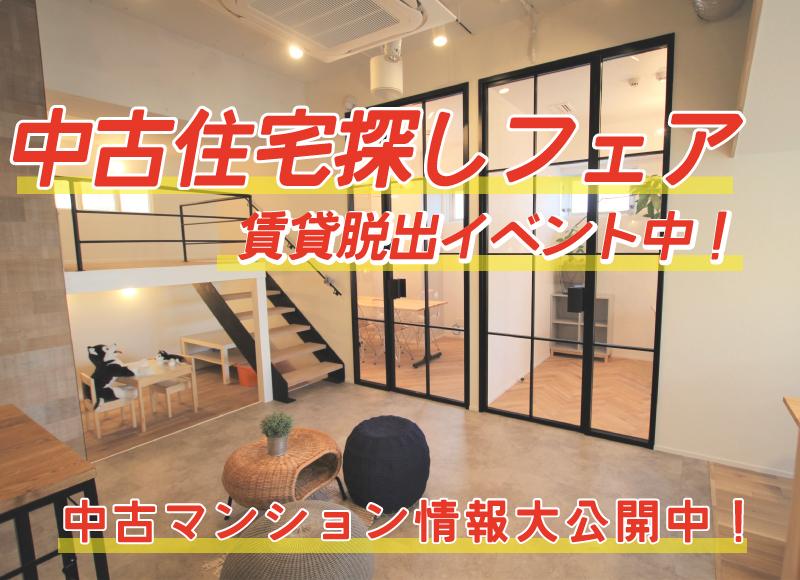 ★毎週土日開催★【大阪支店開催】中古住宅探しフェア