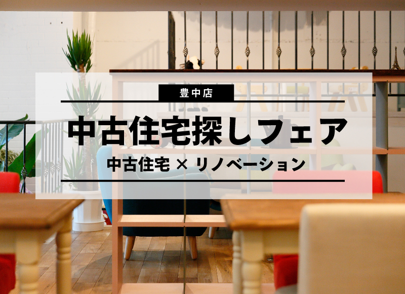 ★10月毎週土日開催★【豊中店開催】中古住宅探しフェア