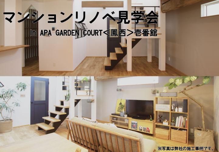 APA GARDEN COURT<鳳西>壱番館 マンションリノベ見学会