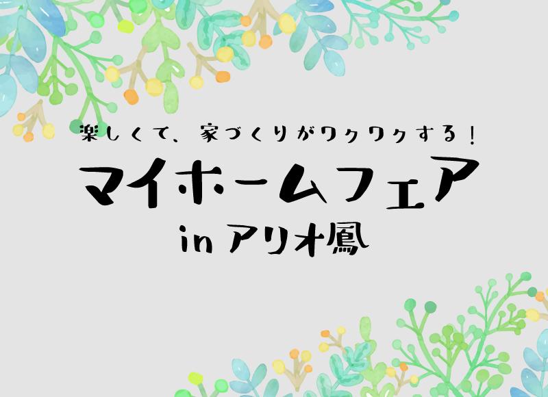 【8月開催】アリオ鳳 マイホームフェア