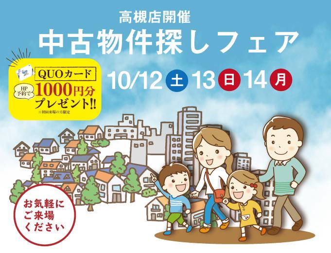★3日間限定開催★【高槻店開催】中古住宅探しフェア