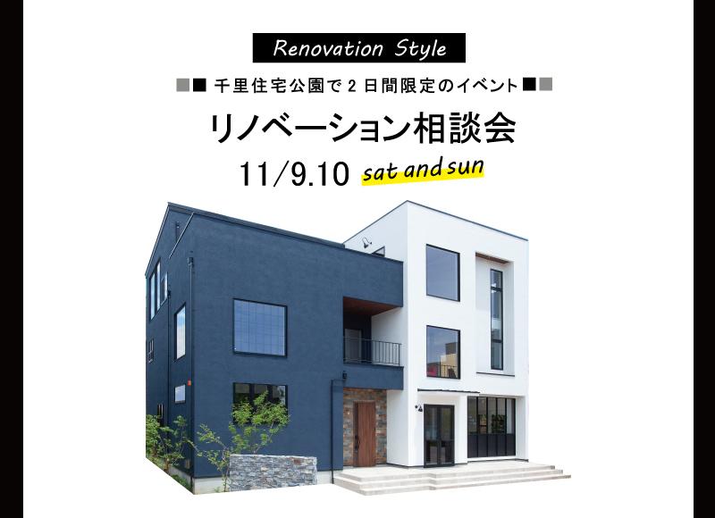 【2日間限定!】リフォーム相談会 in千里住宅展示場