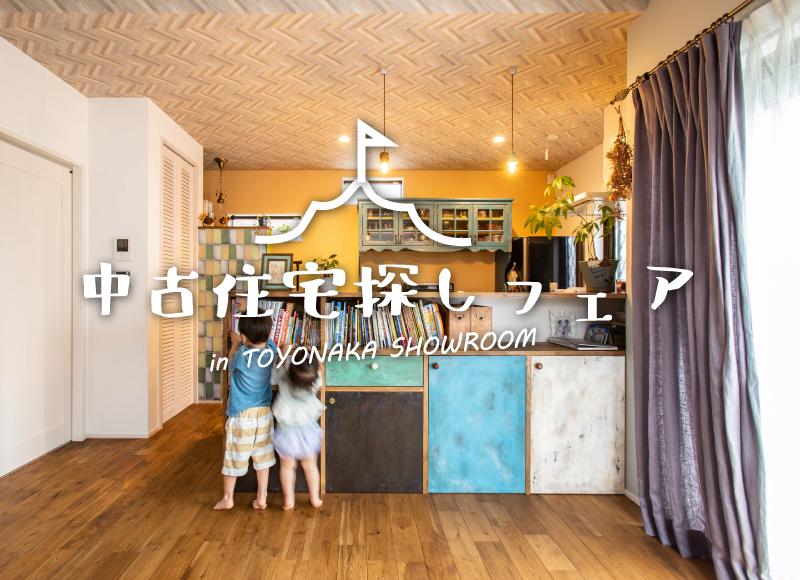 ★2月土日開催★【豊中店開催】中古住宅探しフェア
