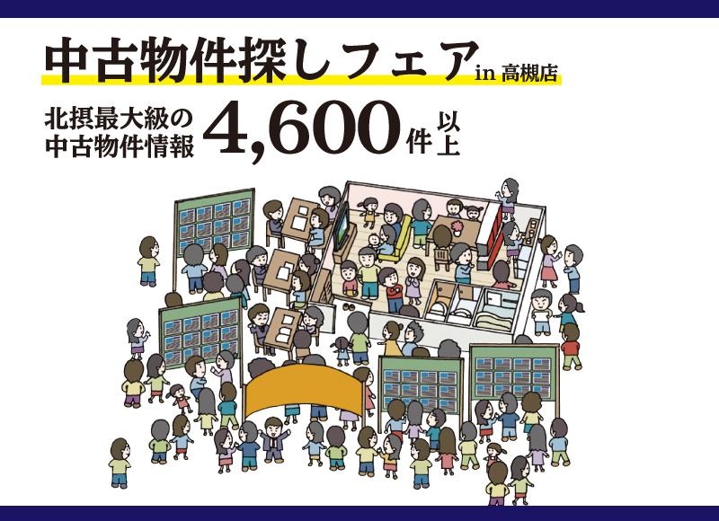 ★2週連続開催★【高槻店開催】中古住宅探しフェア