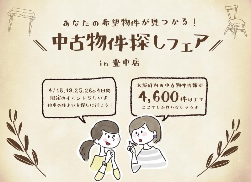 ★4月開催★【豊中店開催】中古住宅探しフェア