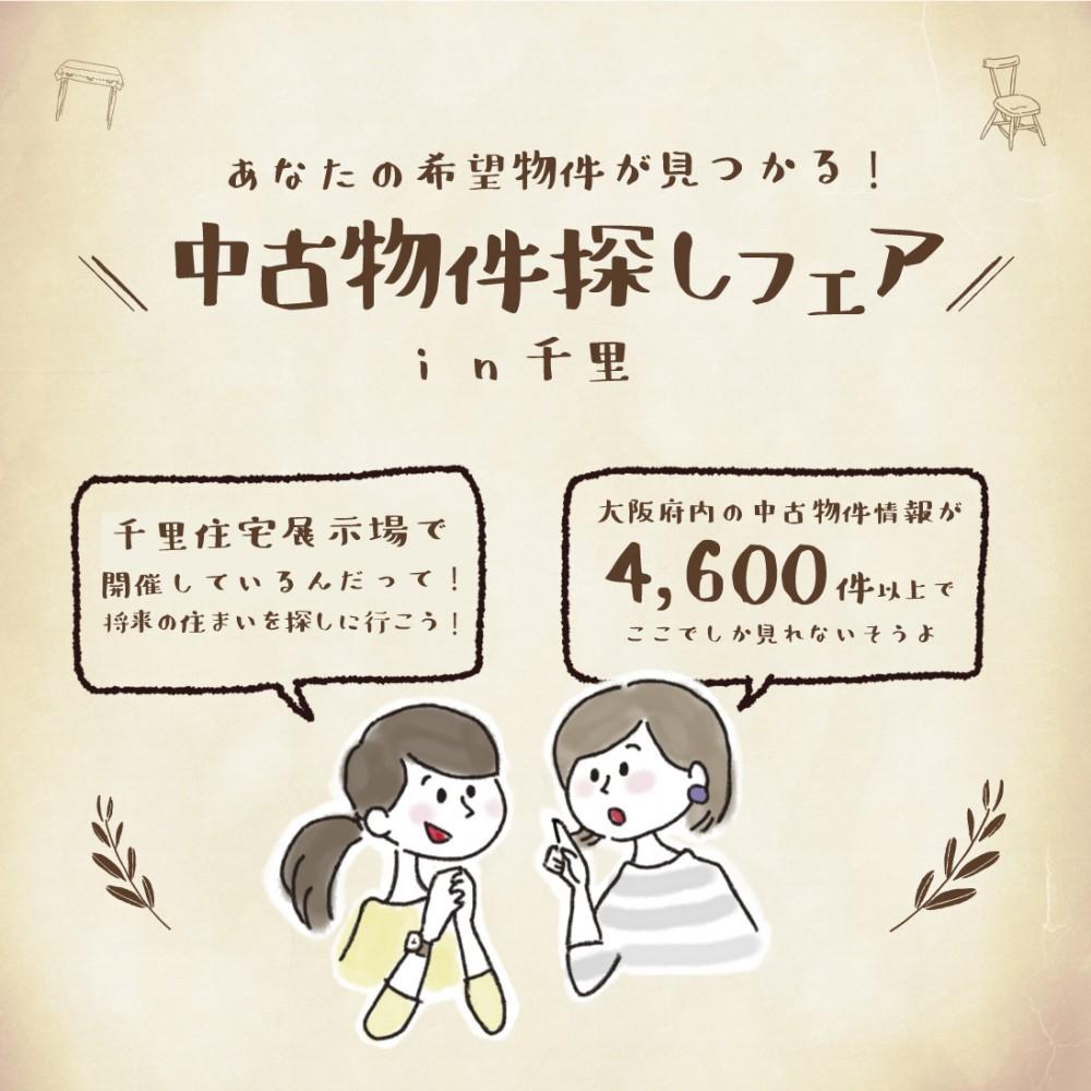 ★5月開催★【千里店開催】中古住宅探しフェア