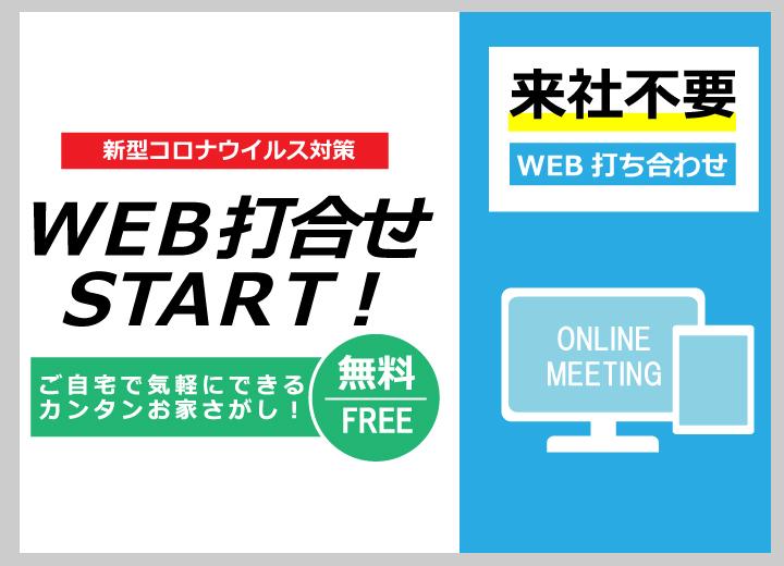 【WEB打ち合わせ】あなたのお家で、お家づくりのお話を【始めます】