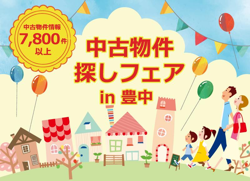 ★6月開催★【豊中店開催】中古住宅探しフェア