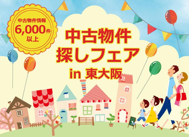 ★5月開催★【東大阪開催】中古住宅探しフェア