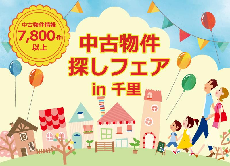 ★6月開催★【千里店開催】中古住宅探しフェア