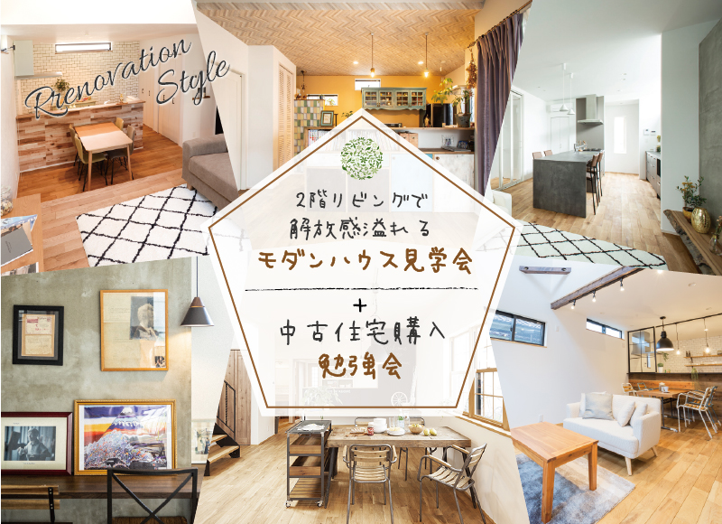 【堺市北区】2階リビングで解放感溢れるモダンハウス見学会+中古住宅購入勉強会