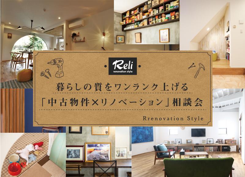 【大阪市】暮らしの質をワンランク上げる「中古物件×リノベーション」相談会