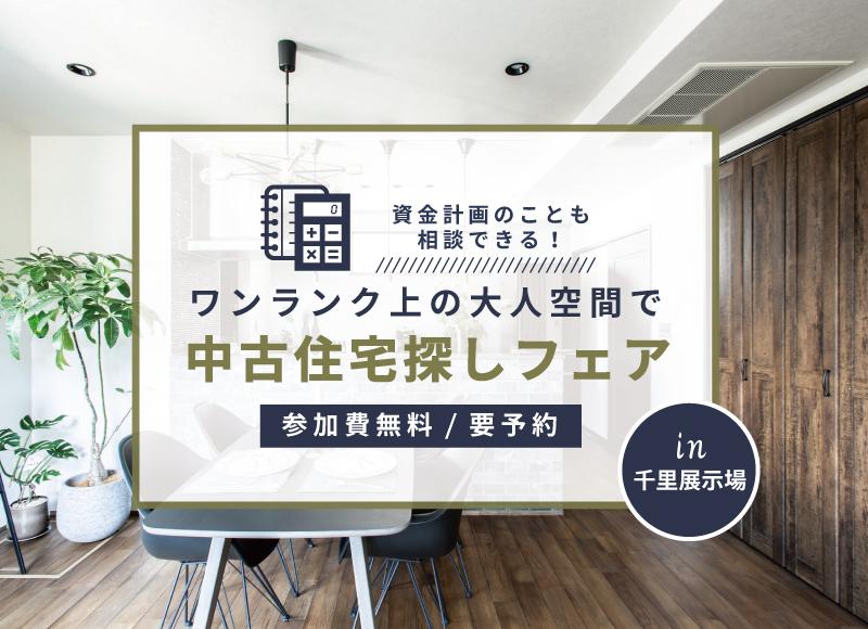 【吹田市】~資金計画もバッチリ~ワンランク上の大人空間で中古住宅探しフェア