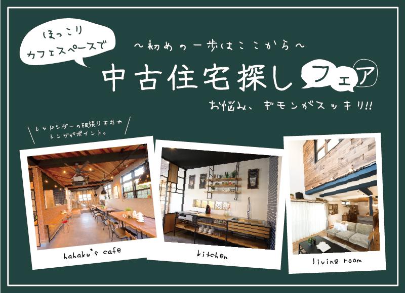 【大阪市】~初めの一歩はここから~ほっこりカフェスペースで中古住宅探しフェア