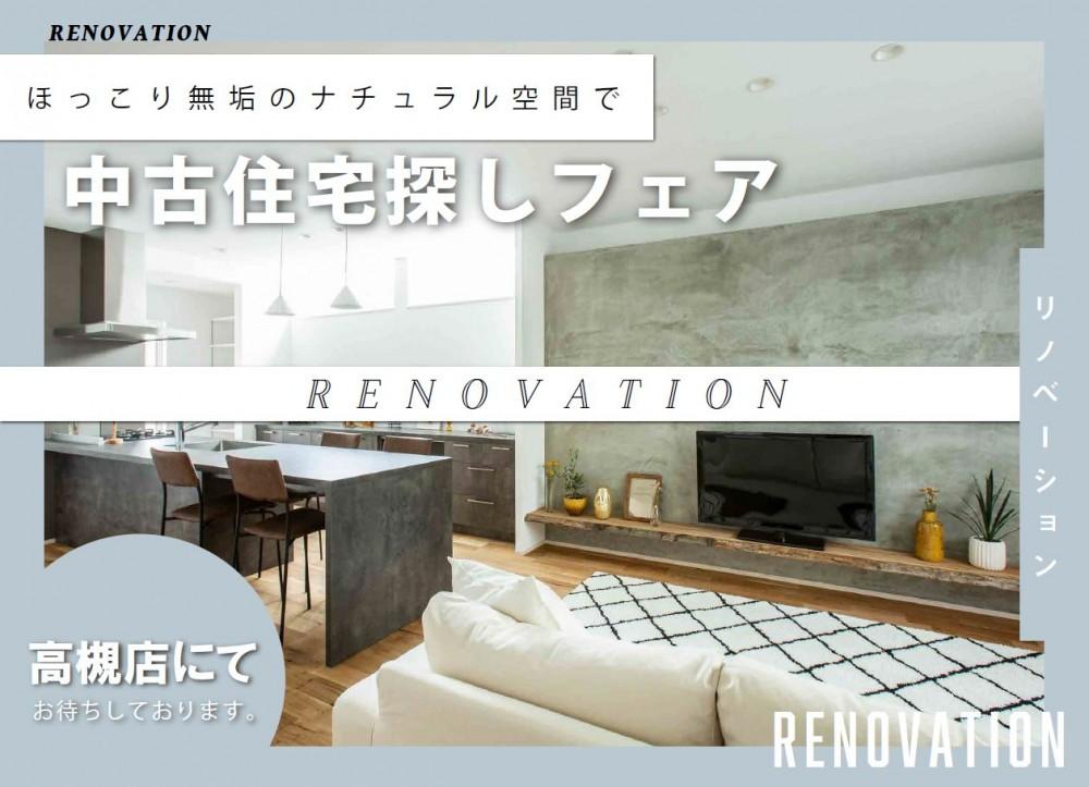 【高槻市】ほっこり無垢のナチュラル空間で中古住宅探しフェア!