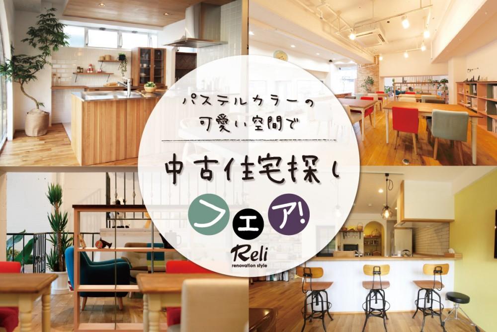 【豊中市】パステルカラーの可愛い空間で中古住宅探しフェア!