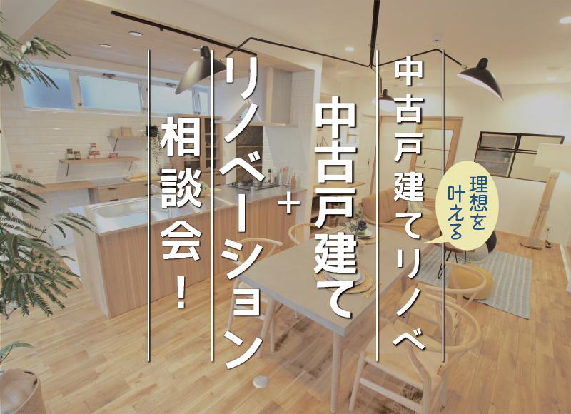 【高槻市】中古一戸建てリノベで理想を叶える方法 | 中古一戸建て+リノベーション相談会!