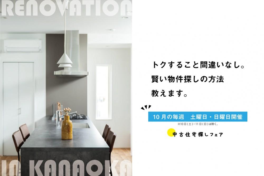 【堺市北区金岡町開催】おしゃれな「リノベハウス」に住もう!物件探しからお手伝いします。中古リノベフェア
