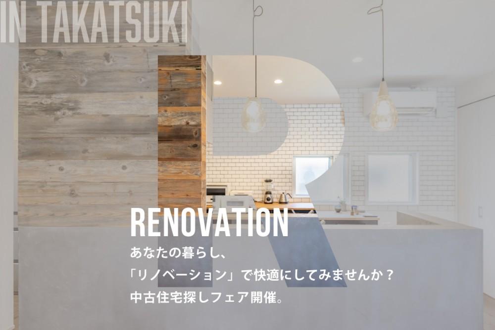 【高槻市】あなたの暮らし、リノベーションで快適にしてみませんか?中古住宅探しフェア