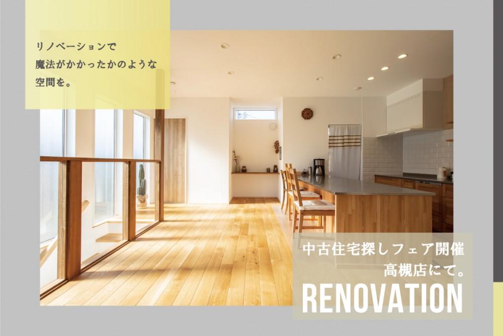 【高槻市開催】リノベーションで魔法にかかったような空間を。中古住宅探しフェア