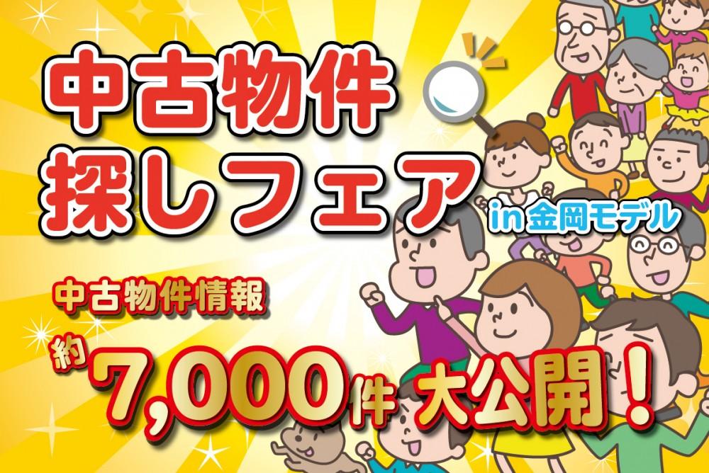 【堺市北区金岡町開催】理想の暮らしを叶えます。中古住宅探しフェア開催!