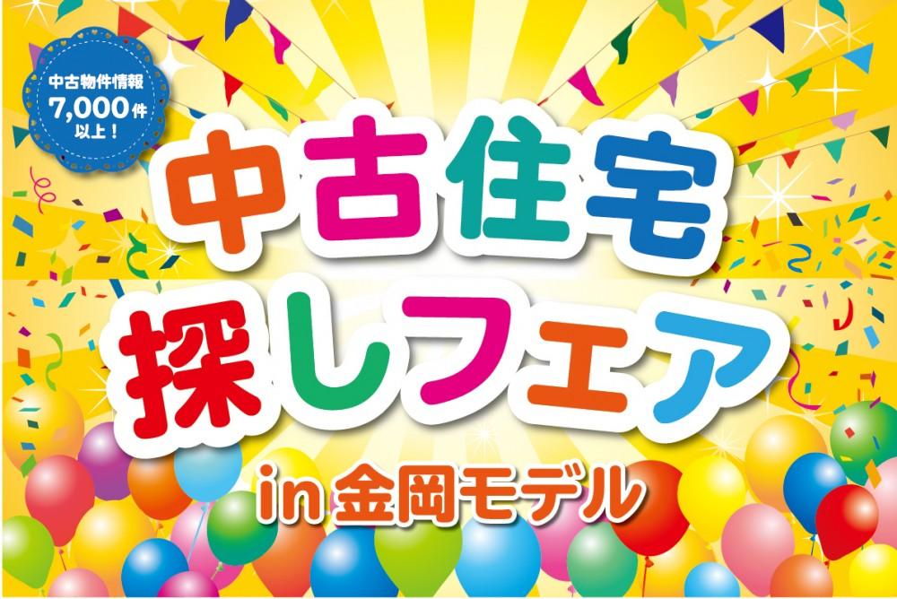 【堺市開催‼】理想の物件が見つかっちゃう?!中古住宅探しフェア!