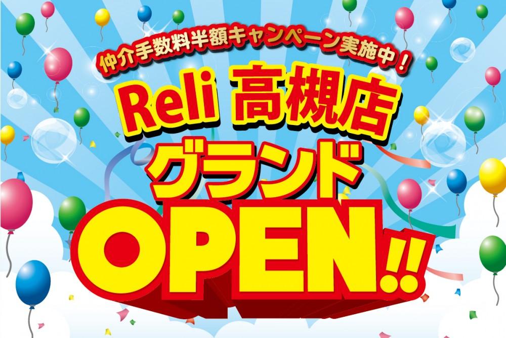 【高槻市にリノベーション専門店ReliがGRAND OPEN!!】OPENイベント開催!!