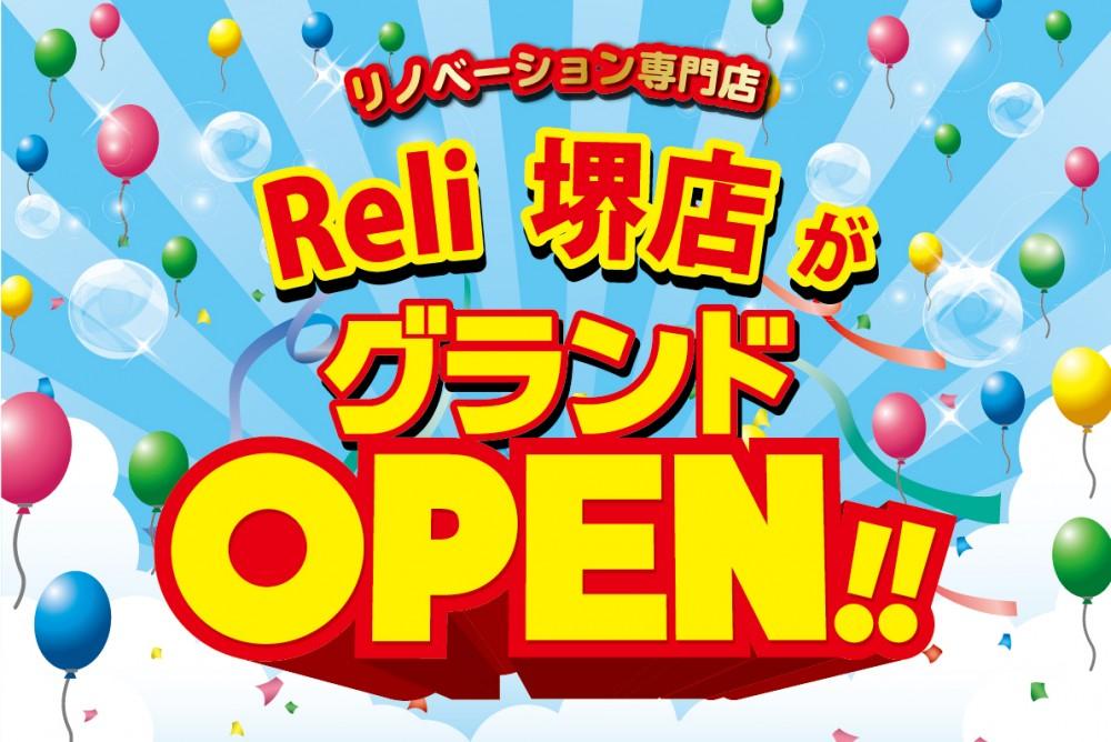 リノベーション専門店Reliが堺市に GRAND OPEN!!