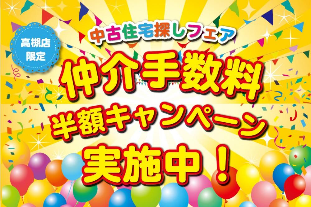 Reli高槻店 新店舗にて、中古住宅探しフェア開催!