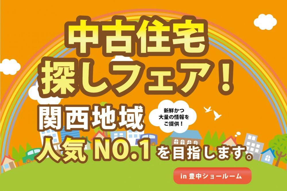 【豊中店開催】中古物件情報最大級 約7,000件大公開!