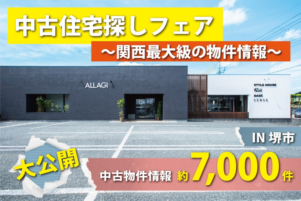 【堺市】中古住宅を見つけてリノベーションをしよう!!