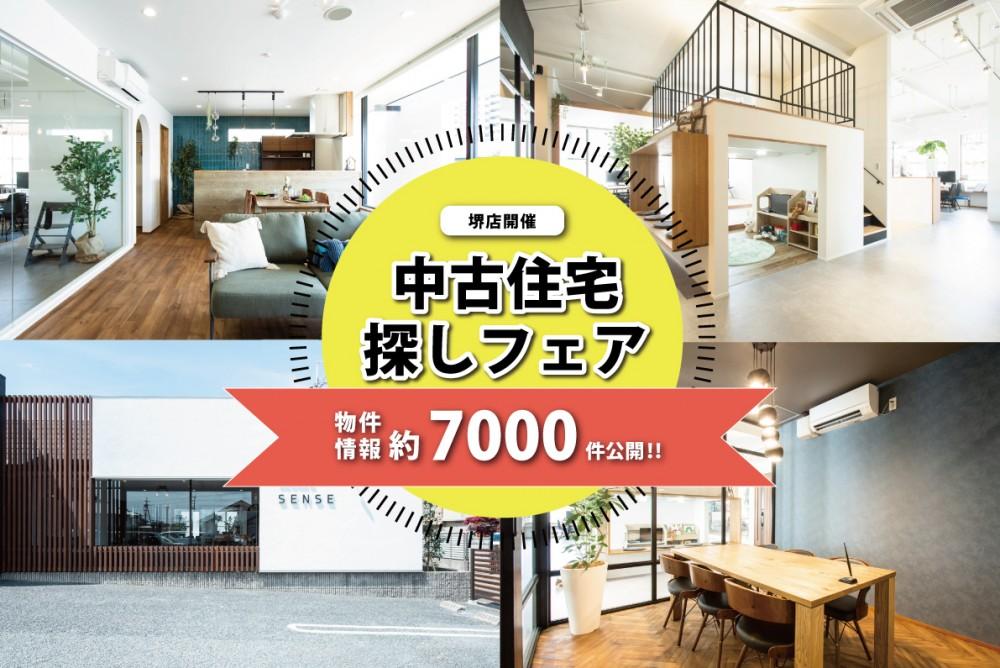 【南大阪開催!】リノベでいいから、リノベがいいへ。中古住宅探しフェア開催!