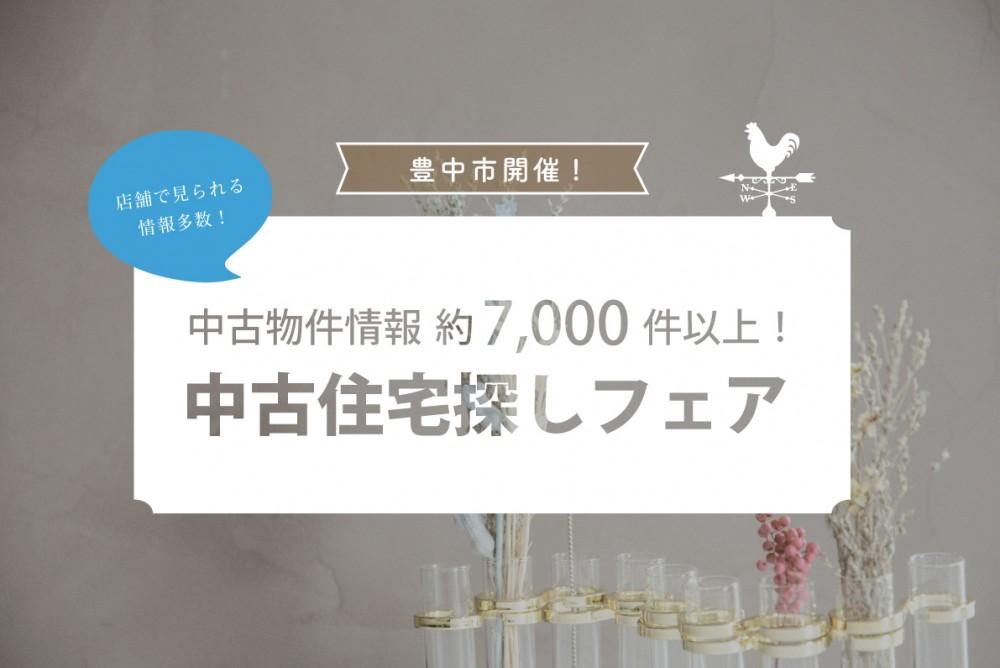 【豊中市開催】関西最大級の物件から理想のお家を探します!中古住宅探しフェア!