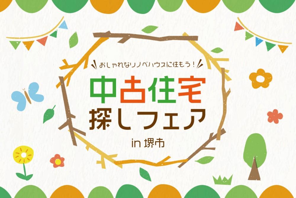 【堺市開催】おしゃれな「リノベハウス」に住もう!物件探しからお手伝いします。