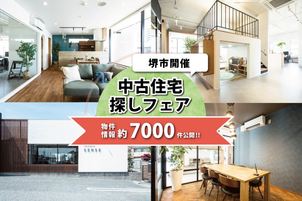 【堺市開催】流行りのリノベーションで理想の暮らしを。〜中古住宅探しフェア〜