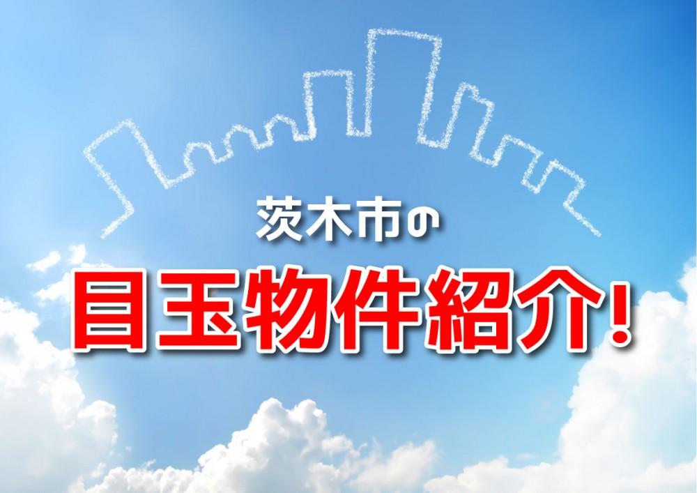 【茨木市目玉物件紹介!】中古住宅を購入してリノベーションをしよう!